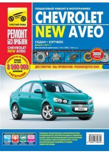 Руководство по ремонту и эксплуатации Chevrolet Aveo с 2011 года (Цветная)