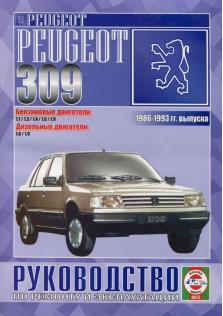 Руководство по ремонту и эксплуатации PEUGEOT 309 с 1986 по 1993 год (Бензин/Дизель)