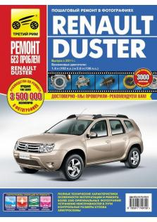 Renault Duster с 2011 г.