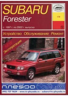 Руководство по ремонту и эксплуатации Subaru Forester с 1997 по 2002 год