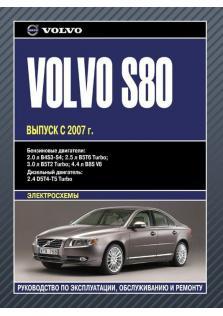 Volvo S80 с 2007 г.в.