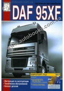 Руководство по эксплуатации и техническому обслуживанию грузовых автомобилей DAF 95XF с каталогом деталей