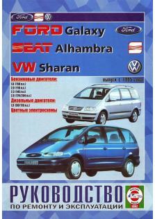Руководство по ремонту, эксплуатации и техническому обслуживанию автомобилей Volkswagen Sharan, Ford Galaxy, Seat Alhambra c 1995 года