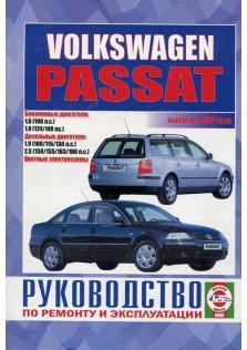 Volkswagen Passat с 1997