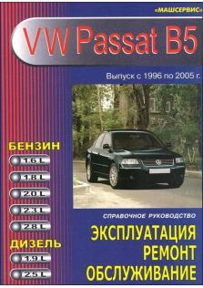 Volkswagen Passat В5