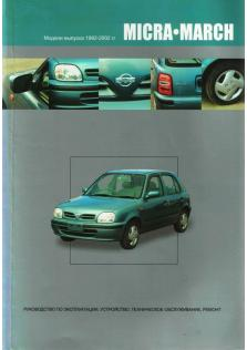Micra-March с 1992 года по 2002