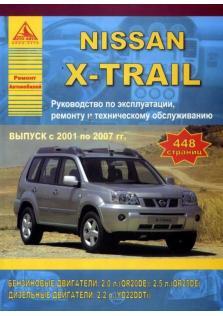 Nissan X-Trial с 2001 года по 2007
