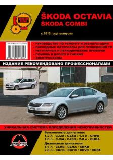 Руководство по ремонту и эксплуатации Skoda Octavia / Skoda Combi с 2012 г.
