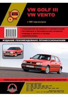 VW Golf 3 / VW Vento с 1991 г.