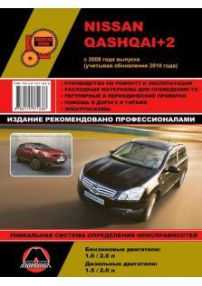Nissan Qashqai+2 с 2008 года