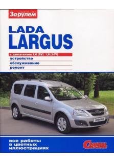 ВАЗ Largus с 2012 года