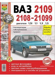 ВАЗ 2108 / 2109 / 21099