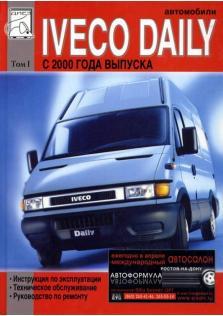 Руководство по ремонту и эксплуатации грузовых автомобилей Iveco Daily c 2000 года (Том 1)