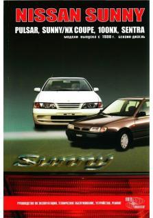Sunny с 1990 года