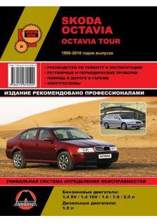Руководство по ремонту и эксплуатации Skoda Octavia / Skoda Octavia Tour с 1996 по 2010 год