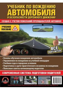 Учебник по вождению