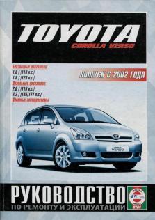 Toyota Corolla Verso с 2002