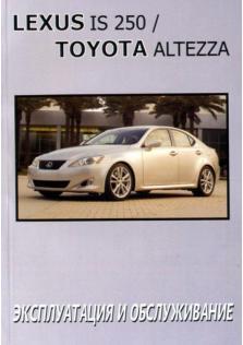 Руководство по эксплуатации и техническому обслуживанию Lexus IS 250, Toyota Altezza с 2005 года