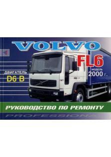 Volvo FL6 с 2000