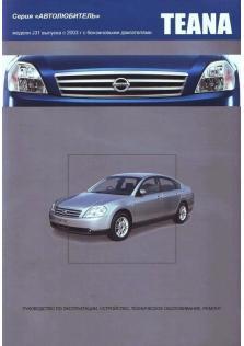 Руководство по эксплуатации, техническому обслуживанию и ремонту автомобилей Nissan Teana с 2003 г.в.