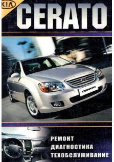 Cerato с 2003 года