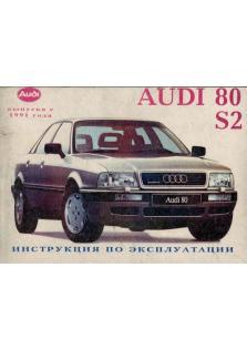 Руководство по эксплуатации Audi 80 / S2 с 1991 года