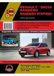 Руководство по ремонту и эксплуатации Renault / Dacia Sandero / Sandero Stepway с 2012 года