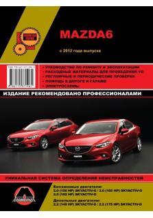 Руководство по ремонту и эксплуатации Mazda 6 с 2012 года