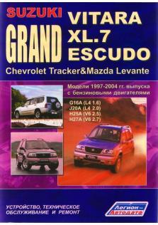 Руководство эксплуатации, техническому обслуживанию и ремонту Suzuki Grand Vitara, Grand Vitara XL.7, Grand Escudo, Escudo Chevrolet Tracker & Mazda Levante (полноприводных) с 1997 по 2004 год