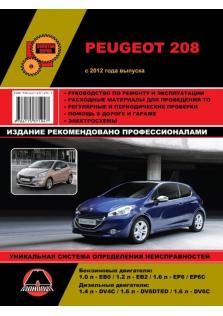 Руководство по ремонту и эксплуатации Peugeot 208 с 2012 года
