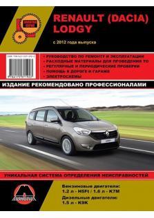 Руководство по ремонту и эксплуатации Renault Lodgy / Dacia Lodgy с 2012 года