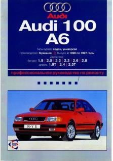100-A6 с 1990 года по 1997