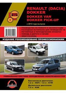 Руководство по ремонту и эксплуатации Renault / Dacia Dokker с 2012 года