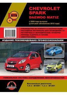 Руководство по ремонту и эксплуатации Chevrolet Spark / Daewoo Matiz с 2009 г. (+обновление 2012)