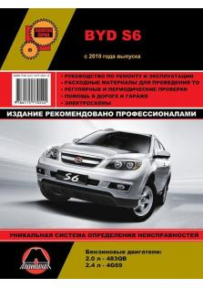 BYD S6 с 2010 года