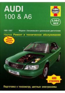 100-A6 с 1991 года по 1997