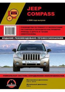 Руководство по ремонту и эксплуатации Jeep Compass с 2006 года