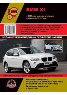 Руководство по ремонту и эксплуатации BMW X1 с 2009 года