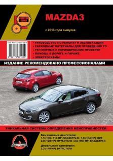 Руководство по ремонту и эксплуатации Mazda3 с 2013 г.