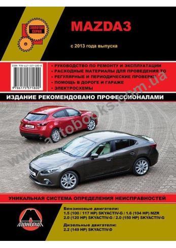 Mazda3 с 2013 года
