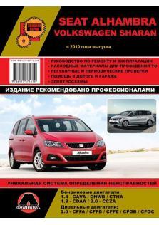 Руководство по ремонту и эксплуатации Volkswagen Sharan / Seat Alhambra с 2010 года