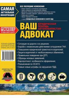 Ваш Адвокат. Юридическая помощь автомобилистам на русском языке