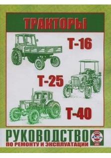 Руководство по ремонту и эксплуатации тракторов Т-16, Т-25, Т-40