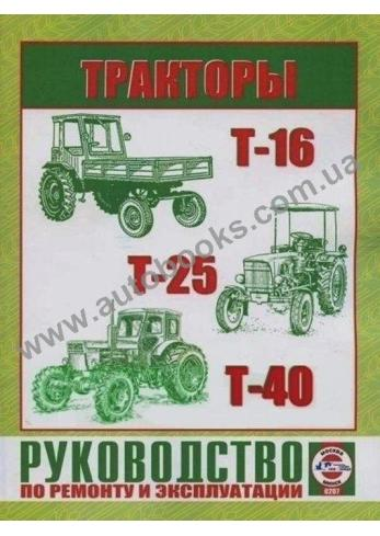 руководство по эксплуатации трактора т 25 а