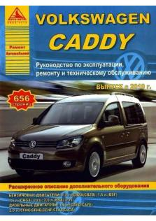 VOLKSWAGEN CADDY с 2010 года