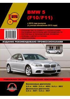 Руководство по ремонту и эксплуатации BMW 5 с 2010 года (с учетом обновления 2013 года)