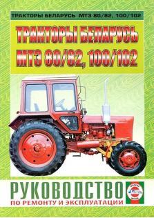Тракторы Белрусь МТЗ-80 / 82, 100 / 102
