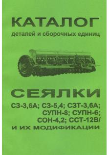 Каталог деталей. Сеялки СЗ-3,6А СЗ-5,4 СЗТ-3,6А СУПН-8 СУПН-6 СОН-4,2