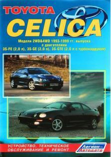 Руководство эксплуатации, техническому обслуживанию и ремонту TOYOTA CELICA (2WD/4WD) с 1993 по 1999 год