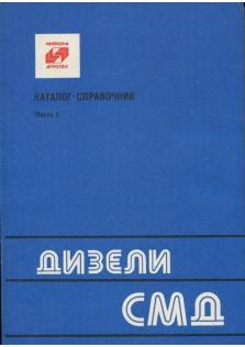Каталог-справочник Дизели СМД